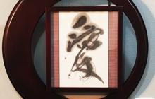 Past_exhib_baikei01_466x300